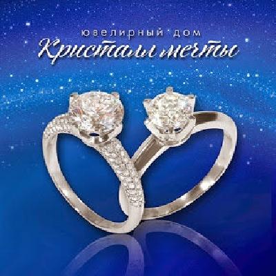 Купить украшение в ювелирном интернет-магазине в Москве недорого